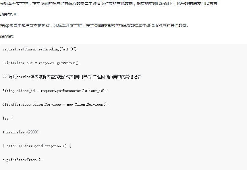 AJAX验证数据库内容并将值显示在页面