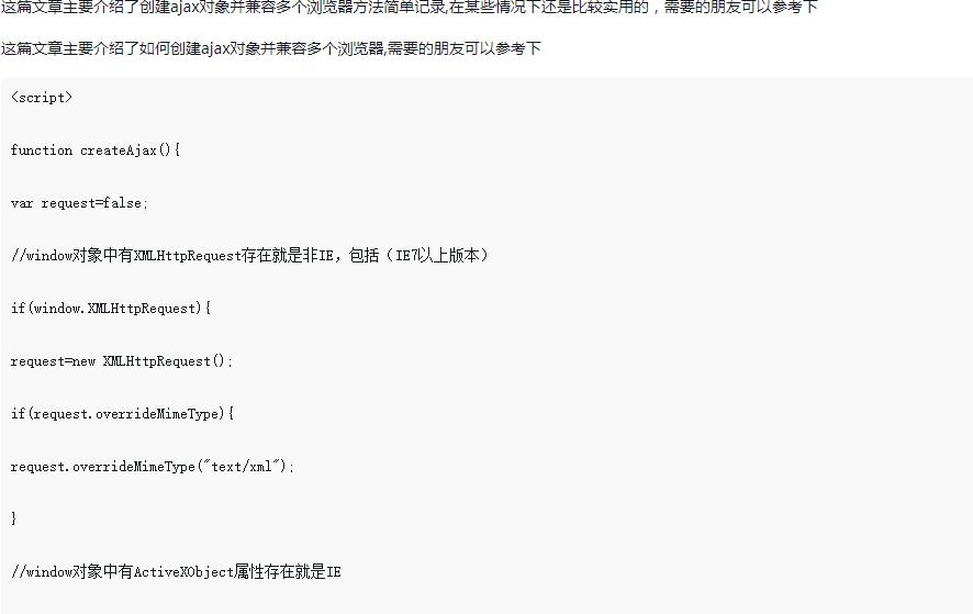 如何创建ajax对象并兼容多个浏览器