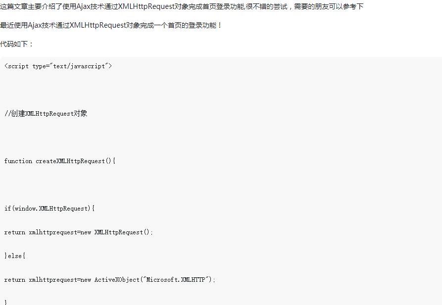 使用Ajax技术通过XMLHttpRequest对象完成首页登录功能