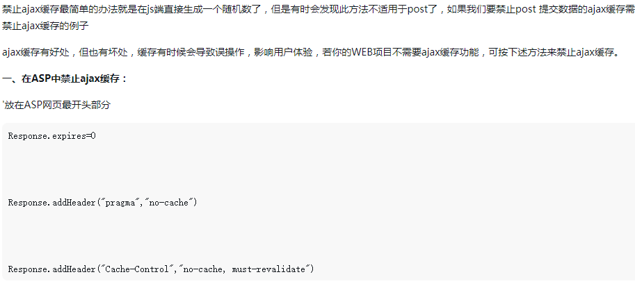 在(ASP/PHP/JSP/html/js)中禁止ajax缓存的方法集锦