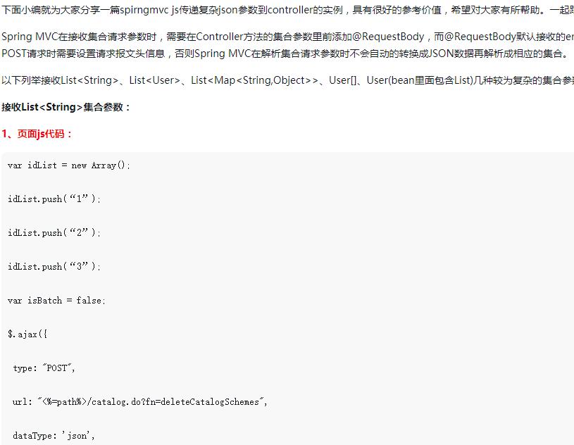 spirngmvc js传递复杂json参数到controller的实例