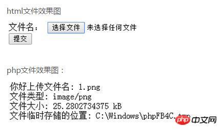 php的文件上传