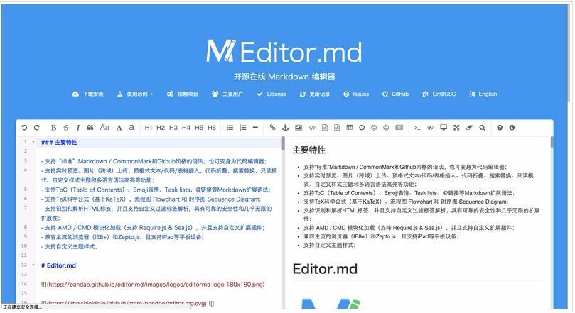 Markdown编辑器editormd使用过程中的坑希望你不会遇到