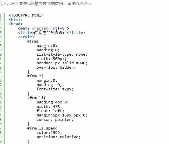 DIV和CSS怎么实现电台列表设计_DIV和CSS实现电台列表设计代码