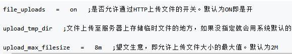 php 文件上传 配置最大值