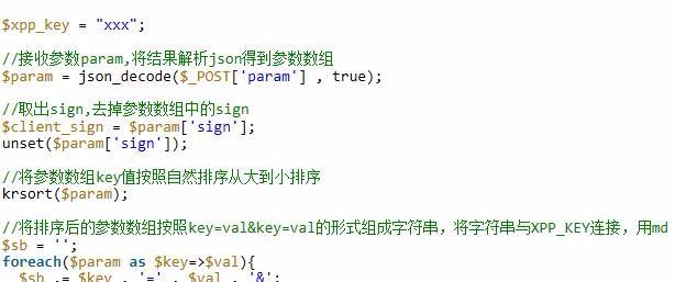 php-app开发接口加密