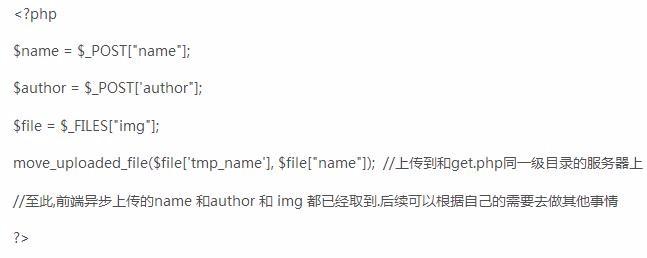前端使用formdata异步上传form表单,以及后台(php)获取的详细教程,亲测可用.(附要源码)