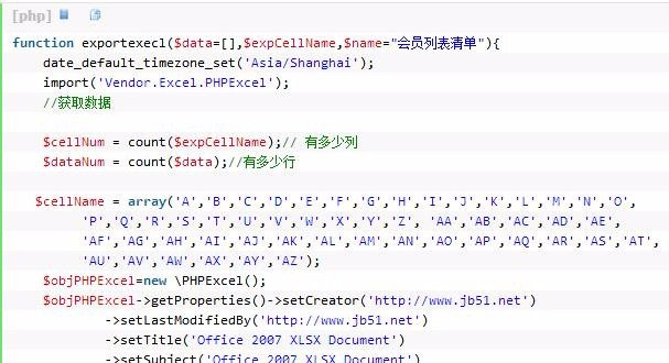 phpExecl 导出execl 表格