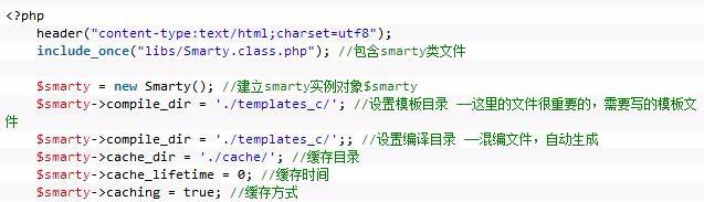 PHP的Smarty较为完整的笔记