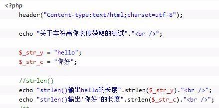 PHP中 strlen() 和 mb_strlen() 的比较