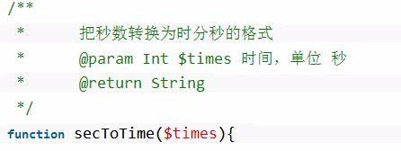 php 把秒数转换为时长(h:i:s格式)