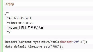 PHP用抛物线的模型实现微信红包生成算法的程序源码