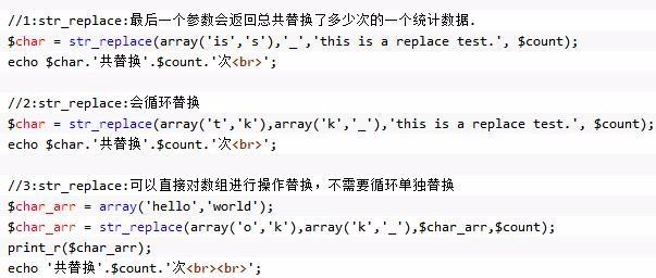 php读取文本文件的常用4种方式以及str_replace里不常用的参数意义