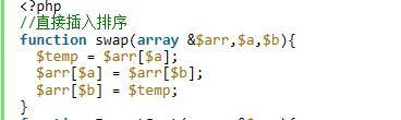PHP排序算法之直接插入排序(Straight Insertion Sort)