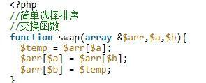 PHP排序算法之简单选择排序(Simple Selection Sort)
