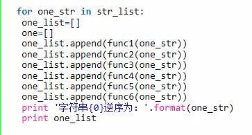 python实现对指定输入的字符串逆序输出的方法