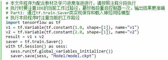 TensorFlow模型保存和提取方法示例