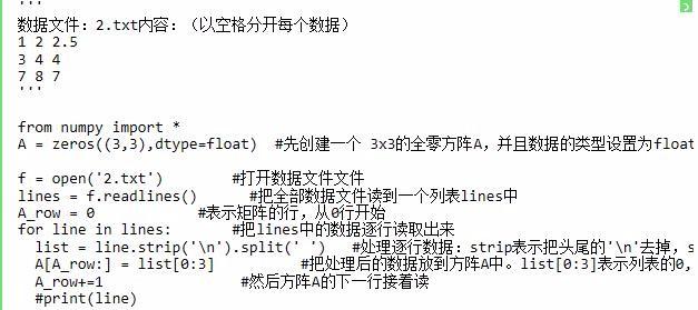Python3 中把txt数据文件读入到矩阵中的方法