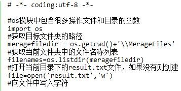 Python 批量合并多个txt文件的实例讲解