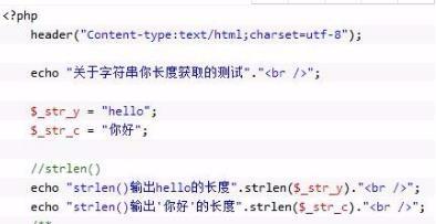 strlen函数介绍与使用方法详解