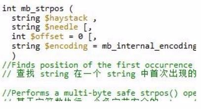 php strpos() 函数介绍与使用方法详解