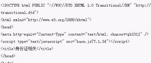 根据身份证号自动输出相关信息(籍贯,出身日期,性别)_javascript技巧