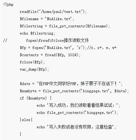 php基础学习:PHP文件系统