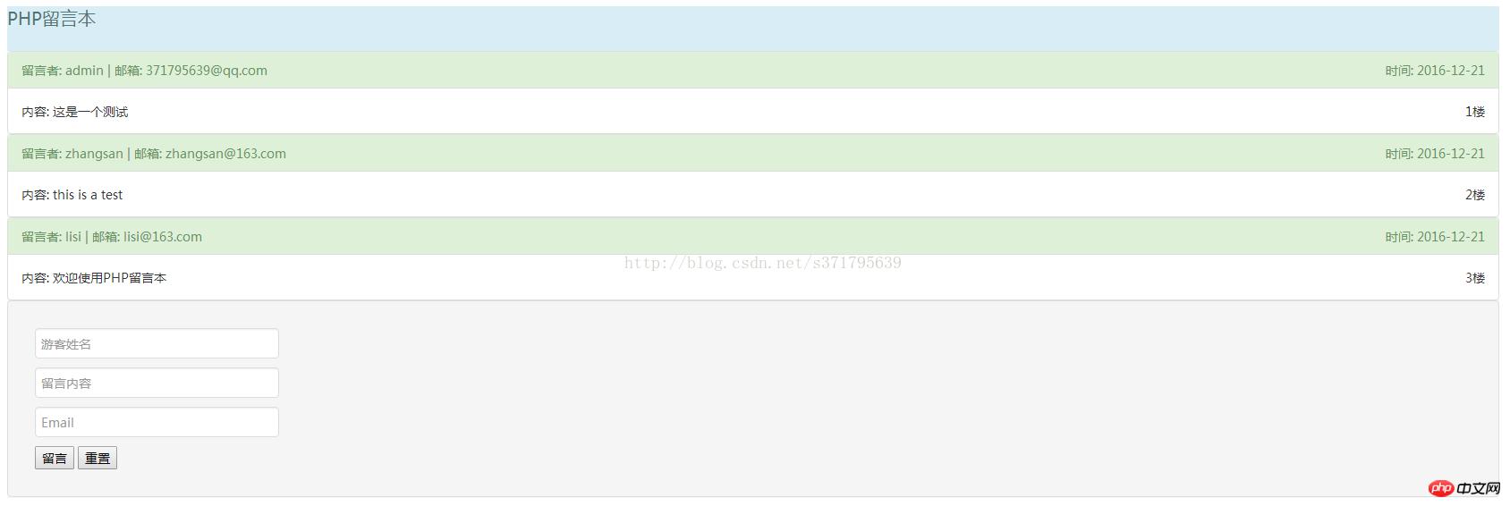 PHP实现简单的留言板功能