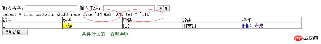 php实现查询及多条件查询