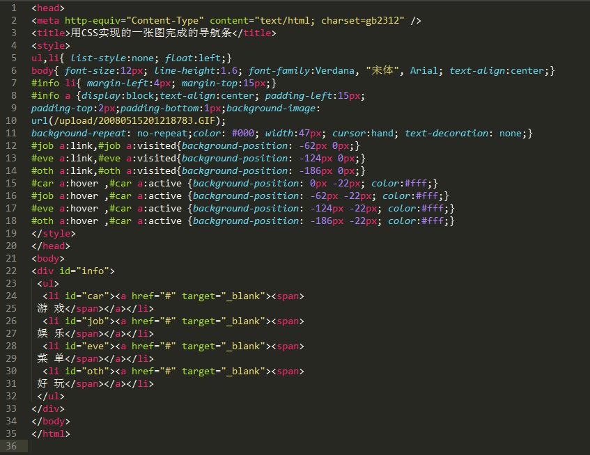 用CSS实现的一张图完成的按钮实例