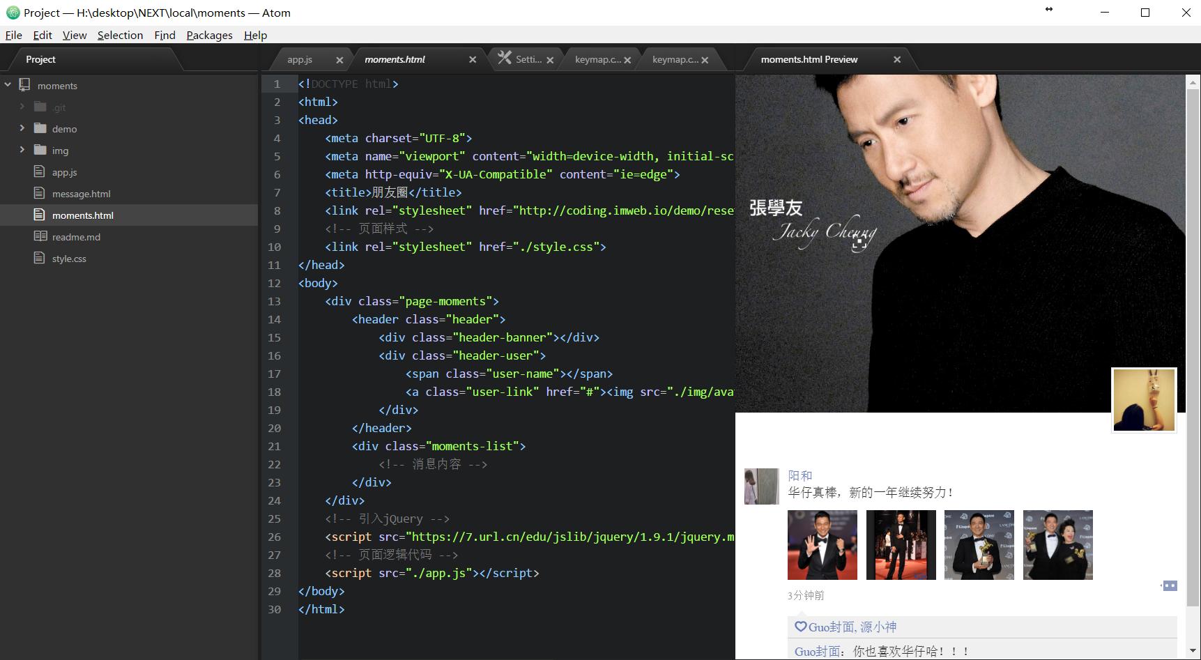 atom实现html实时预览详解