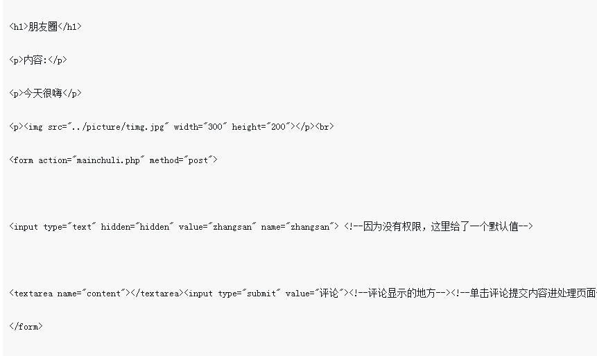 php实现评论回复删除功能实例详解