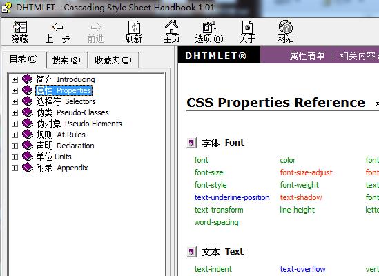 CSS2.0中文参考手册