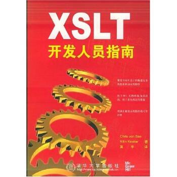 XSLT参考手册