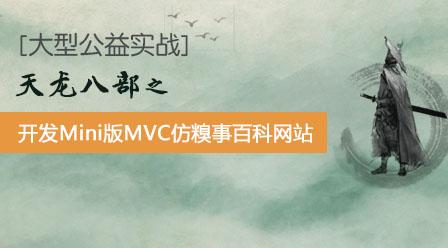 大型公益实战天龙八部之开发Mini版MVC框架仿糗事百科网站