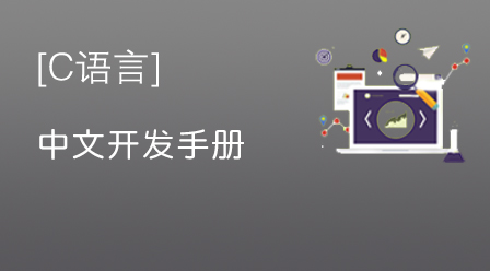 C语言中文开发手册