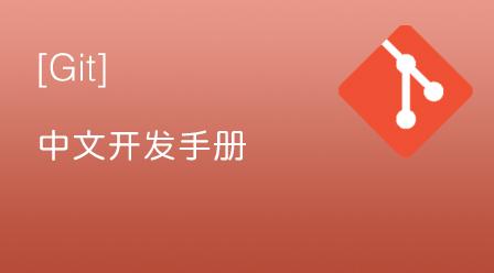 Git中文开发手册