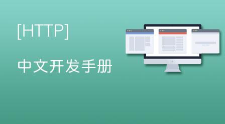 HTTP 中文开发手册