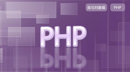 PHP開發基礎_4類與對象篇