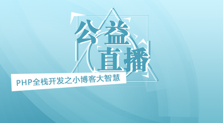 php全棧開發之小博客大智慧
