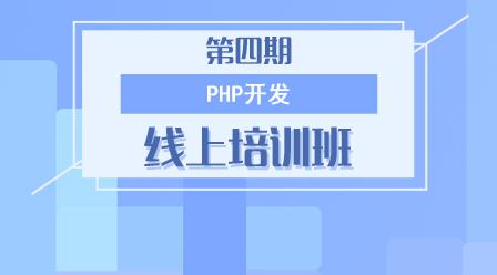 第四期_PHP开发