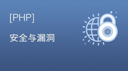 PHP安全與漏洞