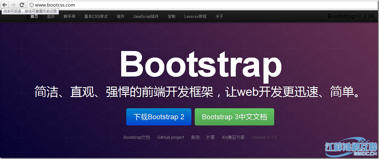 Bootstrap3参考手册