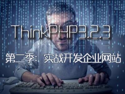 thinkphp3.2实战开发企业网站