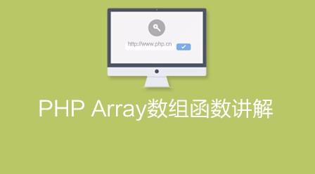 PHP函数之array数组函数视频讲解
