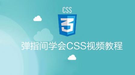弹指间学会CSS视频教程