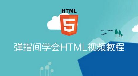 弹指间学会HTML视频教程