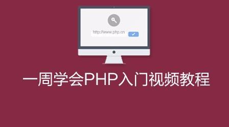 PHP入门视频教程之一周学会PHP