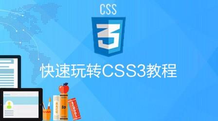 快速玩转CSS3教程