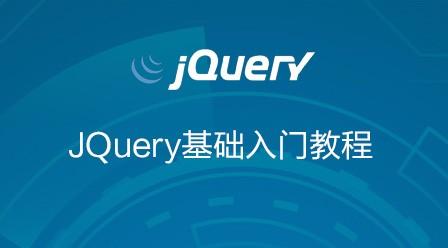 JQuery 基础入门教程